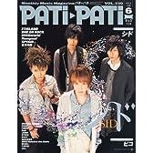 PATi・PATi (パチ パチ) 2012年 06月号 [雑誌]