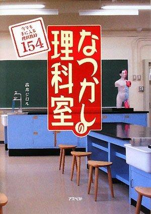 なつかしの理科室―今でも手に入る理科教材154の詳細を見る