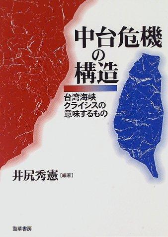 中台危機の構造―台湾海峡クライシスの意味するもの
