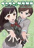 プニプニとサラサラ 3 (3巻) (ヤングキングコミックス)