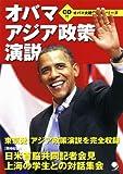 [CD付]オバマ アジア政策演説 (オバマ大統領演説シリーズ)