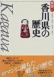香川県の歴史 (県史)