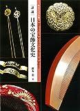 ビジュアル版 詳説 日本の宝飾文化史 画像