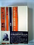 ランチェスター販売戦略〈1〉ランチェスター戦略入門 (1972年) (市場占拠No.1シリーズ)