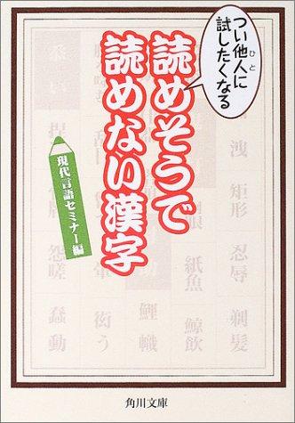 つい他人に試したくなる読めそうで読めない漢字 (角川文庫)の詳細を見る