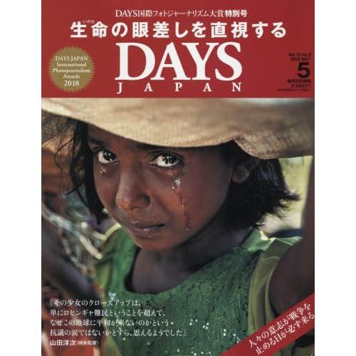 DAYS JAPAN (デイズ ジャパン) 2018年5月号