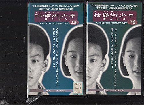 牯嶺街(クーリンチェ)少年殺人事件〈上下巻・2本組〉 [VHS]