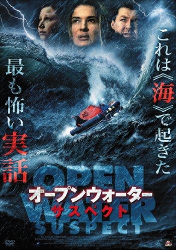 オープンウォーター・サスペクト [DVD]
