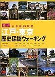 江戸・東京歴史探訪ウォーキング―山手線29駅発