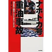 ナホトカ号重油事故―福井県三国の人々とボランティア
