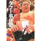 大相撲タブー事件史 (宝島SUGOI文庫 A へ 1-85)