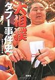 大相撲タブー事件史 (宝島SUGOI文庫 A へ 1-85) 画像
