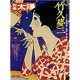 竹久夢二 (別冊太陽 日本のこころ 20)
