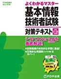 基本情報技術者試験対策テキスト 平成27ー28年度版 (FOM出版のみどりの本)