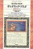 サンダリング・フラッド―若き戦士のロマンス (平凡社ライブラリー)