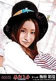 AKB48 公式生写真 飛翔入手 フライングゲット 劇場盤 抱きしめちゃいけない Ver. 【梅田彩佳】