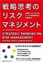 戦略思考のリスクマネジメント