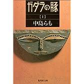 ガダラの豚〈1〉 (集英社文庫)