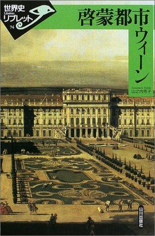 啓蒙都市ウィーン (世界史リブレット)の詳細を見る