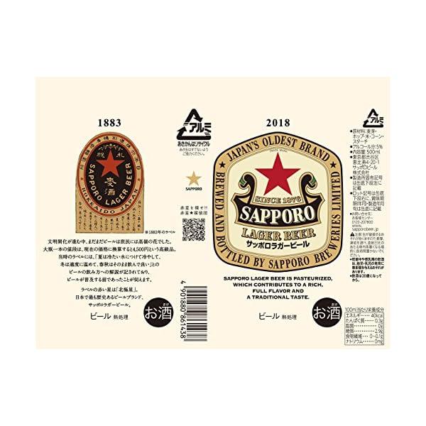 サッポロ ラガービールの紹介画像8