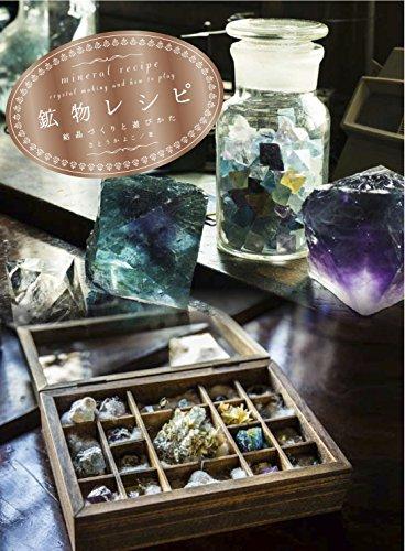 鉱物レシピ 結晶づくりと遊びかたの詳細を見る