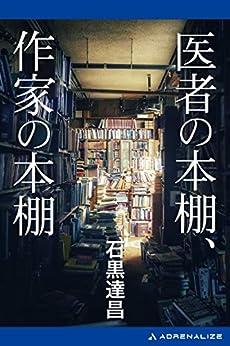 [石黒 達昌]の医者の本棚、作家の本棚
