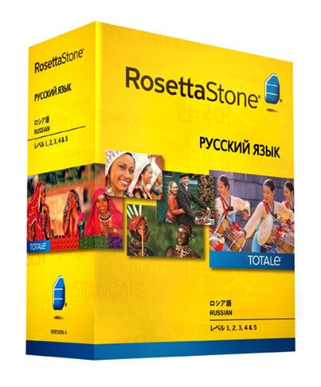 カレッジヨーロッパ許すロゼッタストーン ロシア語 レベル1、2、3、4&5セット v4 TOTALe オンライン15か月版