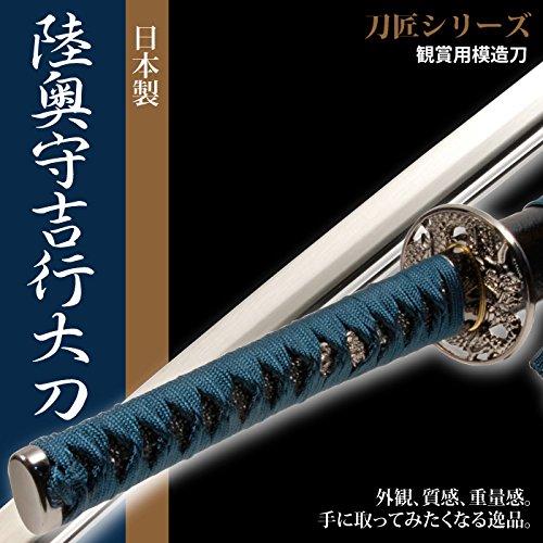 日本刀 陸奥守吉行 大刀 模造刀 居合刀 刀匠シリーズ