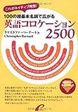 100の超基本名詞で広がる英語コロケーション2500