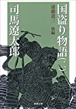 国盗り物語(二)(新潮文庫)