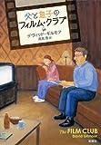 父と息子のフィルム・クラブ [単行本] / デヴィッド ギルモア (著); David Gilmour (原著); 高見 浩 (翻訳); 新潮社 (刊)