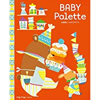 シャディ カタログギフト BABY Palette (ベビーパレット) 出産祝い にぎにぎ 【クリスマスラッピング】大切な方へのX'masプレゼントに
