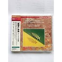 「軽騎兵」序曲~楽しいオペラ序曲集