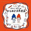 ぶんとぼうのひらめき文房具店 (GenkoshaEhonシリーズ)