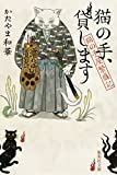 猫の手、貸します 猫の手屋繁盛記 (集英社文庫)
