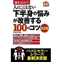 読むだけで人に言えない下半身の悩みが改善する100のコツ 決定版 100のコツシリーズ