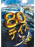 80デイズ(字幕版)