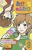 おかしな★ふたり プチデザ(8) (デザートコミックス)