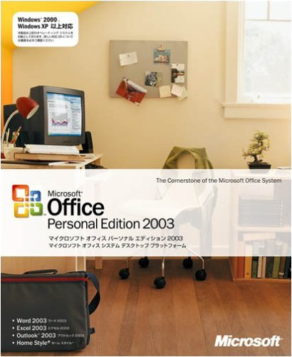 【旧商品/サポート終了】Microsoft Office Personal Edition 2003