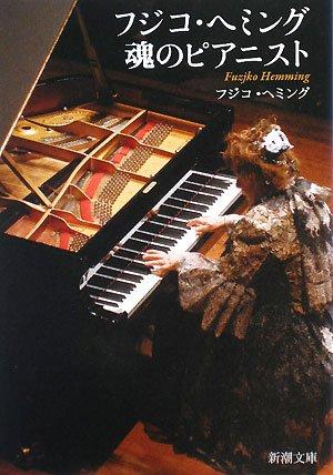 フジコ・ヘミング 魂のピアニスト (新潮文庫)の詳細を見る
