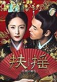 [DVD]扶揺(フーヤオ)~伝説の皇后~ DVD-BOX1