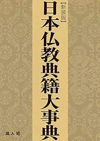 日本仏教典籍大事典