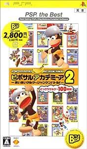 ピポサルアカデミ~ア2 PSP the Best