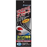 ソルボ スパイクタフガード ブラック S(23.5~24.5cm)・61222 【人気 おすすめ 通販パーク】