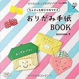 おりがみ手紙BOOK (レディブティックシリーズno.3858)