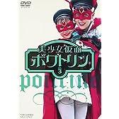 美少女仮面ポワトリン VOL.3 [DVD]