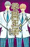 学園王子(5) (KCデラックス 別冊フレンド)