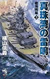 絶海戦線3 真珠湾の雷鳴 (朝日ノベルズ)