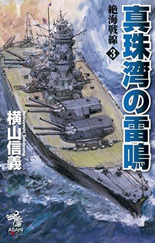 絶海戦線3 真珠湾の雷鳴 (朝日ノベルズ)の詳細を見る
