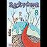第七女子会彷徨(8) (RYU COMICS)